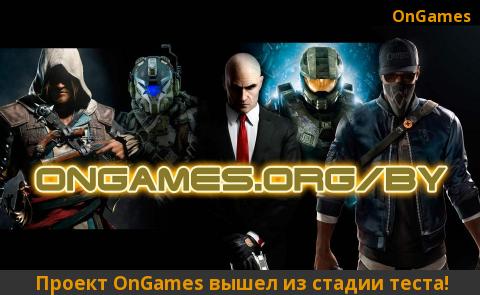 Проект OnGames вышел из стадии теста!