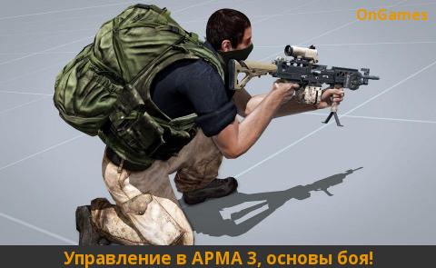 Управление в АРМА 3, основы боя!