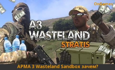 АРМА 3 Wasteland Sandbox зачем?