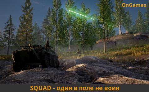 SQUAD - один в поле не воин