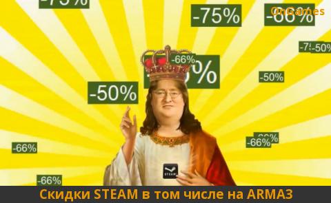 Скидки STEAM в том числе на ARMA3