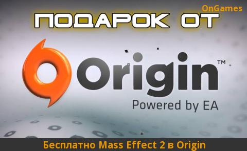 Бесплатно Mass Effect 2 в Origin