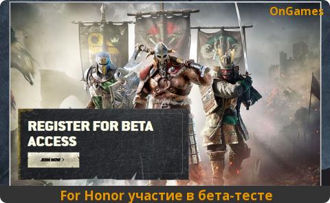For Honor участие в бета-тесте